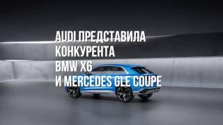 Audi Q8, Mercedes-Benz GLA facelift, Kia Stinger и многое другое // Микроновости 9-13 января 2017. Видео Авто Вести Россия 24.