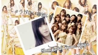 《歌ってみた》【Amai Ume】Shouganai Yume Oibito view on youtube.com tube online.