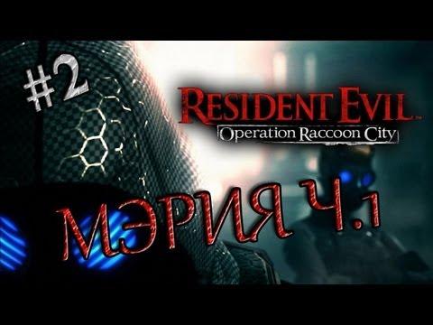 Resident Evil: Operation Raccoon City (2 серия)