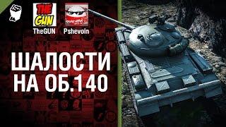 Шалости на Объект 140 - Выпуск №14 - от TheGUN и Pshevoin