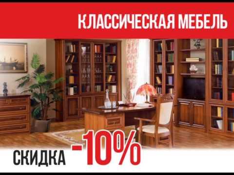 Классическая мебель со скидкой 10%