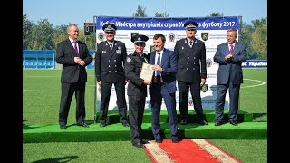 Нагородження переможців турніру з футболу «Кубок Міністра внутрішніх справ України – 2017»