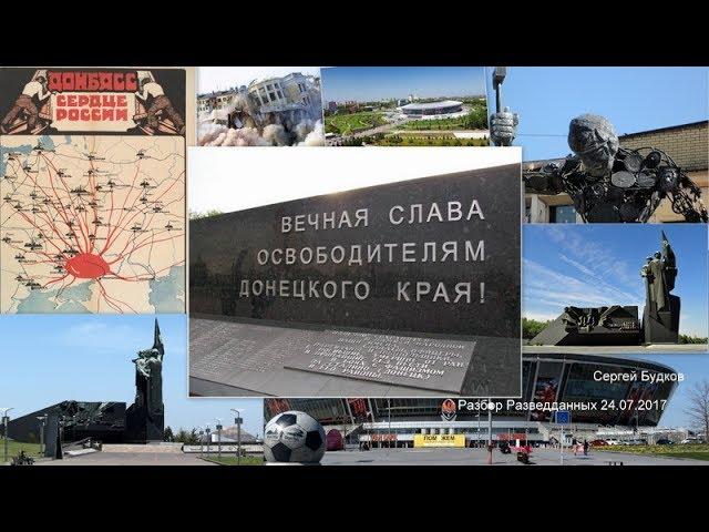 Сергей Будков. Разбор Разведданных: О Малороссии