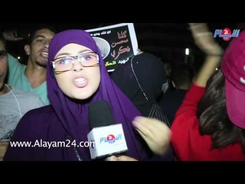 ضرخة البيضاويين بعد مقتل #محسن_فكري