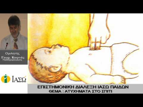 ΕΝΗΜΕΡΩΤΙΚΗ ΣΥΝΑΝΤΗΣΗ ΙΑΣΩ ΠΑΙΔΩΝ ΓΙΑ ΓΟΝΕΙΣ - 15.05.13 ΘΕΜΑ: ΑΤΥΧΗΜΑΤΑ ΣΤΟ ΣΠΙΤΙ