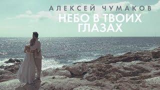 Алексей Чумаков - Небо в твоих глазах Скачать клип, смотреть клип, скачать песню