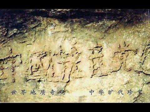 [KH Huyền Bí] Tảng đá cổ Trung Quốc tiết lộ thiên cơ