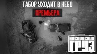Превью из музыкального клипа Каспийский Груз - Табор Уходит в Небо