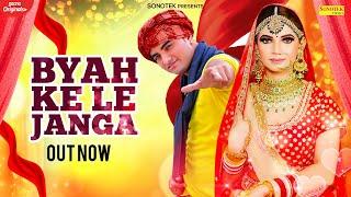 Byah Ke Le Jani – Vikas Kumar Ft Araina Khan  Video Download New Video HD
