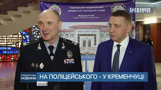 У Кременчуці відкриється філія Харківського національного університету внутрішніх справ
