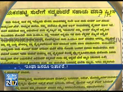 FIR _ Crime report - Seg _ 1 - 11 Nov 2013 - Suvarna News