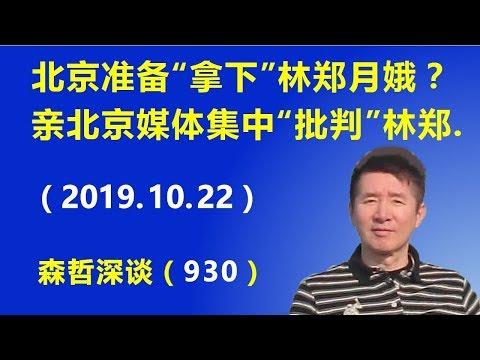 北京準備「拿下」林鄭月娥?