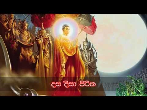 Dasa Disa Piritha - Buddhist Chants Pirith Deshana in Sinhala and Pali
