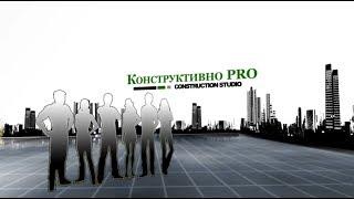 Кіберкопи ХНУВС | «Конструктивно PRO»