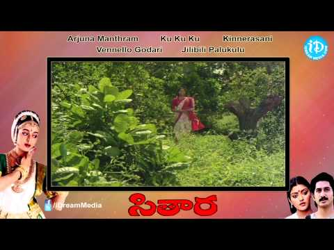 Sitara Movie Songs || Video Juke Box ||  Bhanupriya - Suman || Ilayaraja Songs