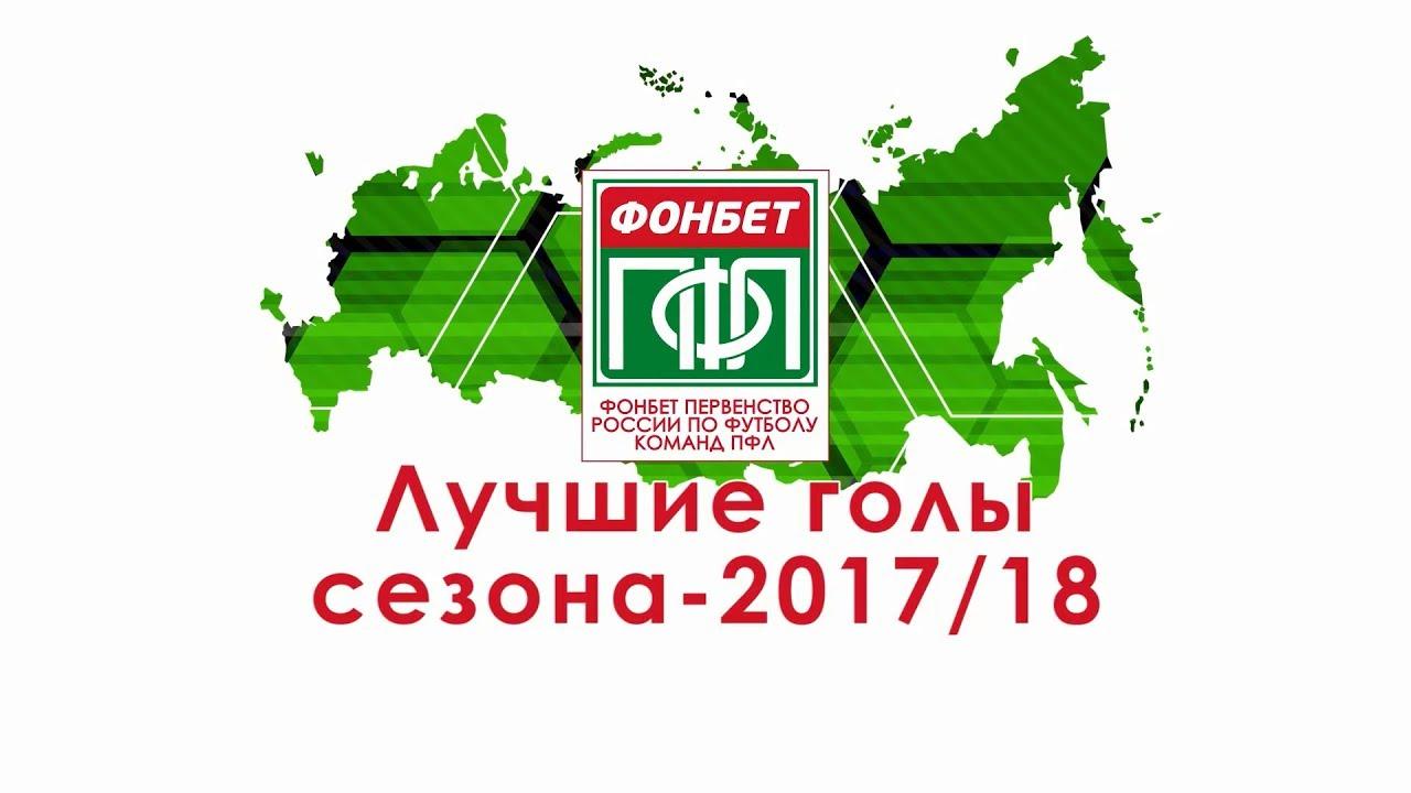 10 лучших голов ПФЛ сезона-2017/18