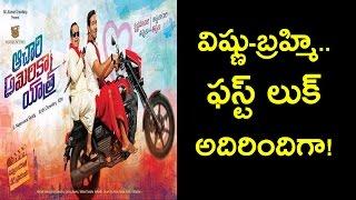Achari America Yatra Movie First Look | విష్ణు-బ్రహ్మి.. ఫస్ట్ లుక్ అదిరిందిగా! |