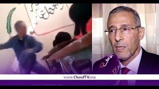 حــصري و بالفيديو:وزارة التعليم ترد.. حادث اعتداء أستاذ على التلميذة  وسط القسم غير مقبول   |   بــووز