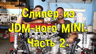 Слипер из JDM-ного Mini. Часть 2. . Mighty Car Mods на русском
