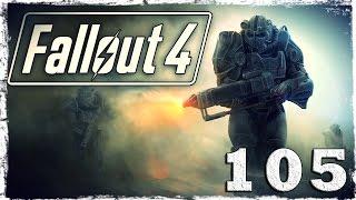 Fallout 4. #105: Последний рейс