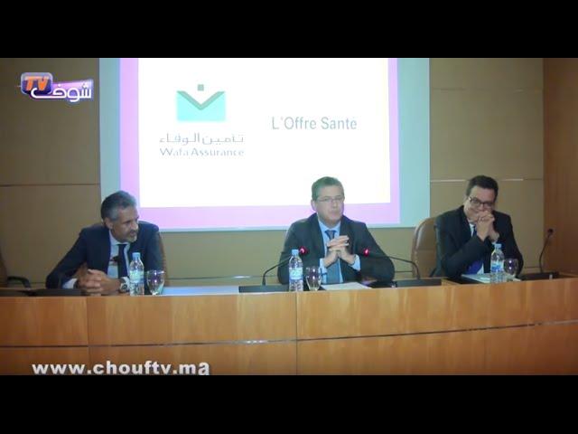 Wafa Assurance في خدمة الصحة | مال و أعمال