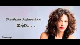 Eleftheria Arvanitaki Zise (New Song 2013)