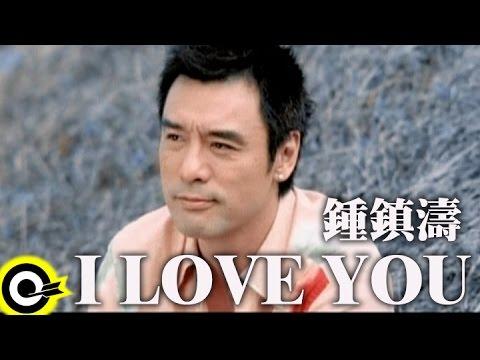 鍾鎮濤-I LOVE YOU (官方完整版MV)