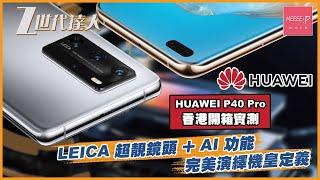 HUAWEI P40 Pro 香港開箱實測! LEICA 超靚鏡頭 + AI 功能完美演繹機皇定義!  AI精彩瞬間  路人消除 反光消除
