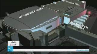 المحققون يكشفون تفاصيل التفجير الدامي في مانشستر