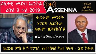 <VOICE OF ASSENNA:Interview with MrYohannes Habteselassie p 2 - 10 Jan, 2019