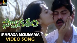 Manasa Mounama Video Song - Swagatham Movie - Jagapati Babu