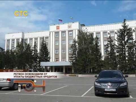 Регион освободили от уплаты бюджетных кредитов