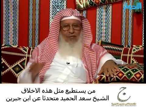 من يستطيع مثل هذه الاخلاق / فضيلة أ.د. سعد الحميد متحدثاً عن الشيخ ابن جبرين
