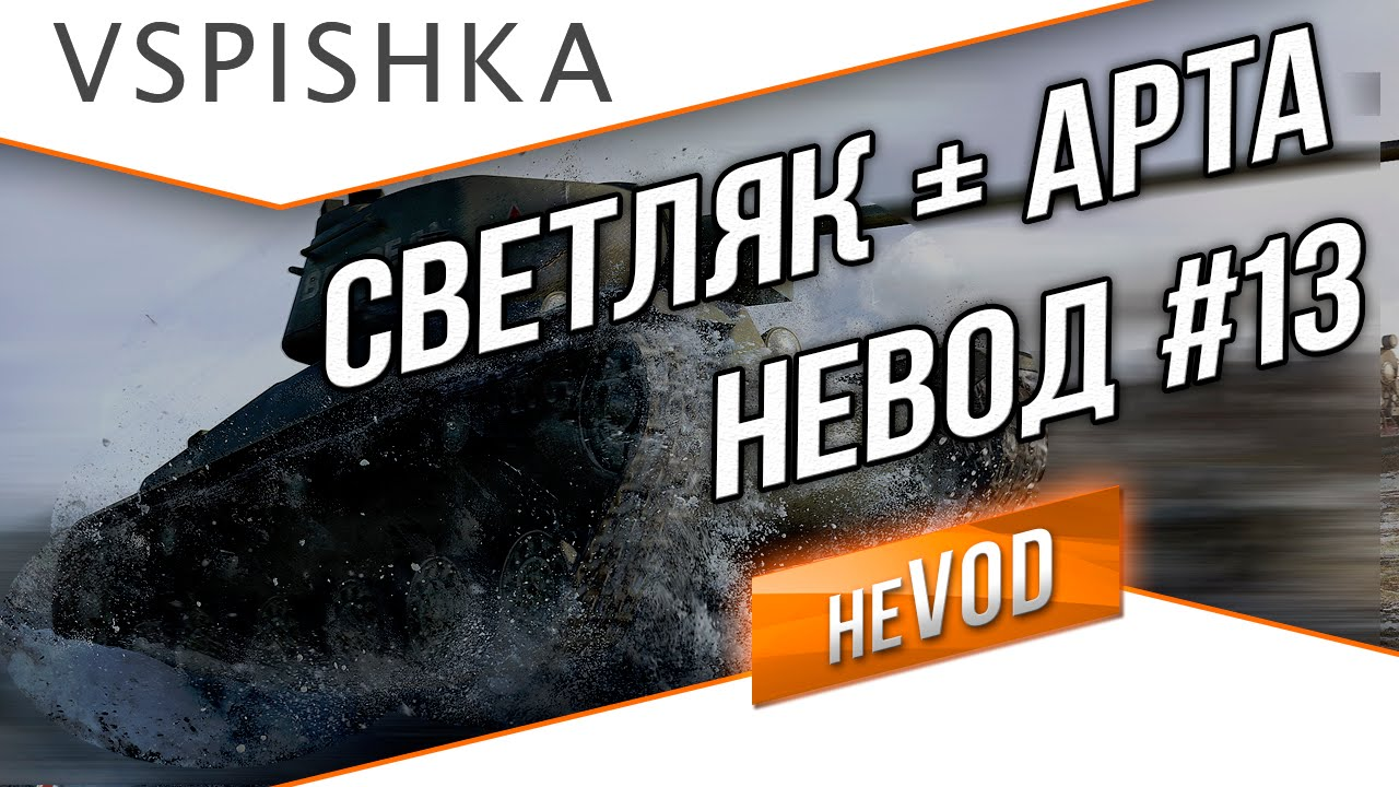 Взвод / Vspishka neVOD #13 - Свет+Арты