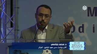 د. محمد باباعمي: التمثلات والصور الإدراكية في النور الخالد: مقاربة معرفية حضارية