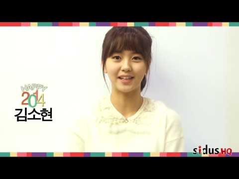 김소현 2014년 새해 인사 메세지