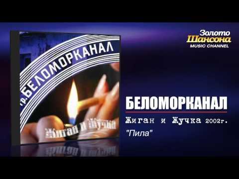 Смотреть клип Беломорканал - Пила
