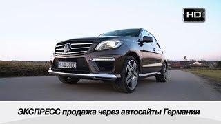 ЭКСПРЕСС продажа через автосайты Германии     Mercedes ML 63 AMG Денис Рем Дестакар
