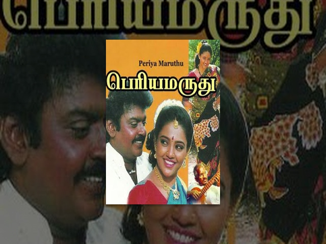 Periya Marudhu Full Movies
