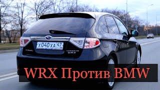 Subaru Impreza Wrx против BMW 3 . Ярослав Ефремов