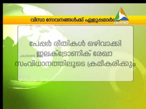 visa service bahrin card, Middle East Edition News, 17.07.2014, Jaihind TV, Aswathy Sooraj