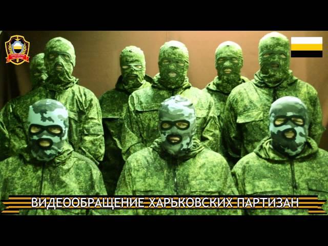 Харьковские партизаны угрожают хунте