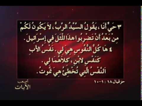 الحلقة (٢٢) هل من العدل أن يعاقب الله الأبناء والأحفاد بسبب ذنب آبائهم؟