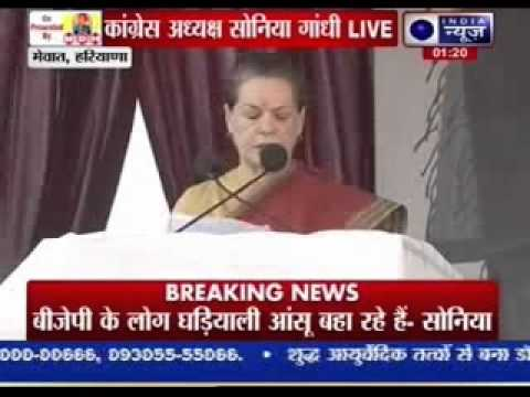 Sonia Gandhi addresses Congress rally at Mewat