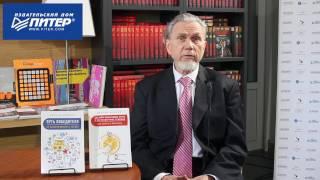 Автор-психолог В.П. Шейнов о новинках