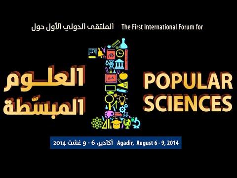 الملتقى الدولي الأول للعلوم المبسطة – أكادير