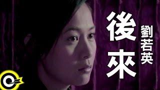 劉若英 - 後來 MV YouTube 影片