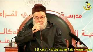 شرح مقدمة الرسالة في العقيدة - الدرس 18 - الشيخ يحيى المدغري