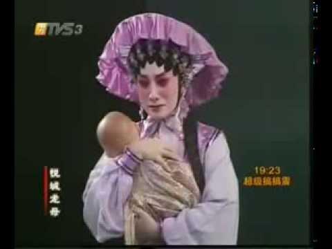 Cantonese Opera 粤剧 《悦城龙母》-1 张华 梁兆明主演