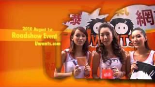 《Uwants》旺角Roadshow view on youtube.com tube online.
